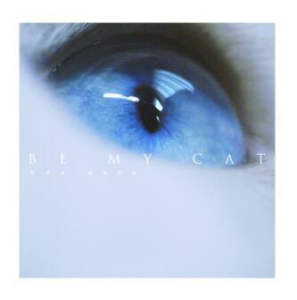满舒克《做我的猫》说唱音乐专辑精选-网盘下载-江城亦梦