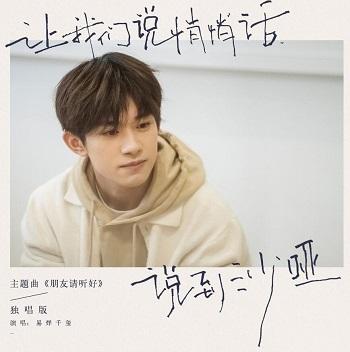 易烊千玺《朋友请听好》高品质音乐mp3-百度网盘下载-江城亦梦