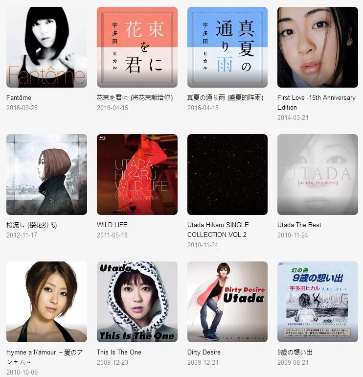 宇多田光《共66张音乐专辑(1997-2019)》打包合辑mp3版-百度网盘下载-江城亦梦