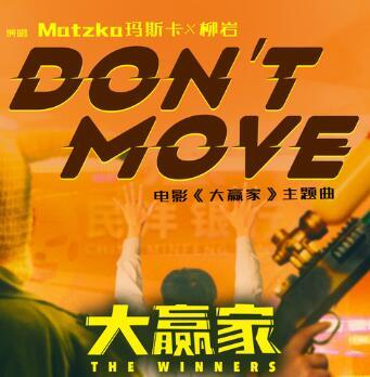 Matzka玛斯卡 / 柳岩《Don't Move》高品质音乐mp3-百度网盘下载-江城亦梦
