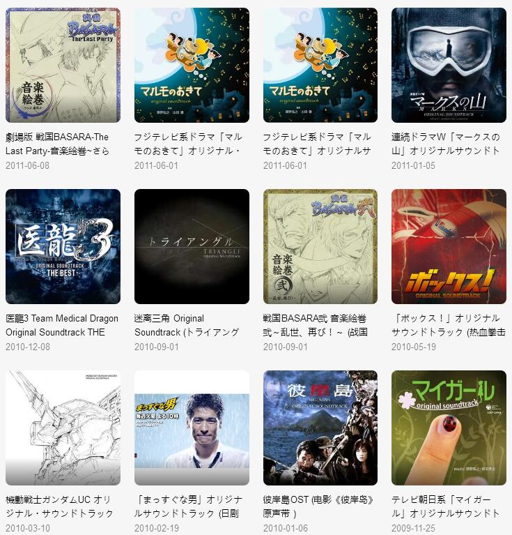 泽野弘之《共103张音乐专辑(2006-2019)》打包合辑mp3版-百度网盘下载-江城亦梦