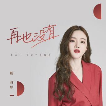 戴羽彤《再也没有》高品质音乐mp3-百度网盘下载-江城亦梦
