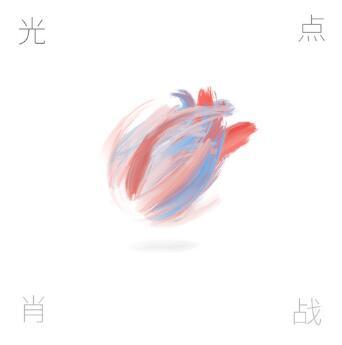肖战《光点》高品质音乐mp3-百度网盘下载-江城亦梦
