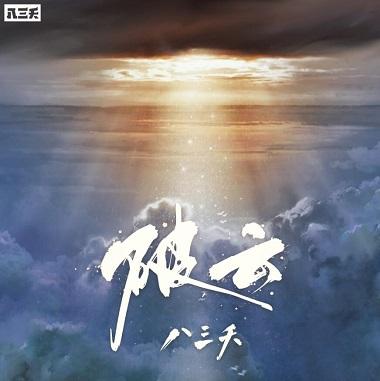 八三夭乐团《破云》高品质音乐mp3-百度网盘下载-江城亦梦
