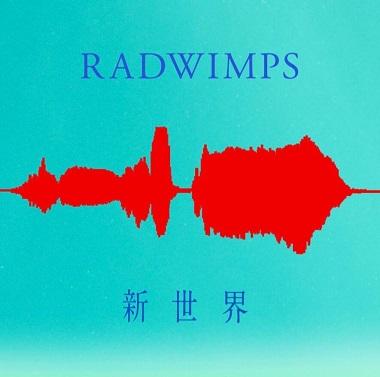 RADWIMPS《新世界》[FLAC无损音乐+高品质mp3]-歌词-百度网盘下载-江城亦梦