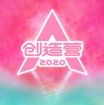 2020《创造营》[第1-10期][音乐竞技节目歌单mp3合辑]百度云网盘下载-江城亦梦