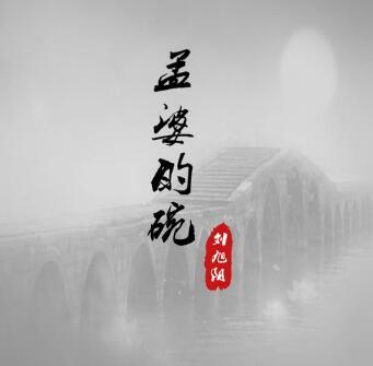 刘旭阳《孟婆的碗(烟嗓版)》[FLAC无损音乐+高品质mp3]-歌词-百度网盘下载-江城亦梦