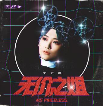 李宇春《无价之姐》高品质音乐mp3-百度网盘下载-江城亦梦