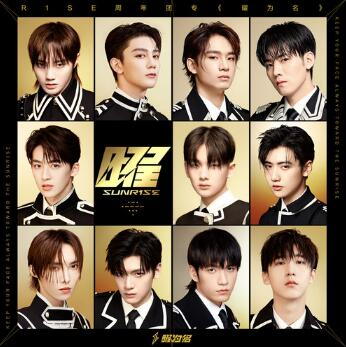 R1SE《曜为名》音乐EP专辑-百度网盘下载-江城亦梦