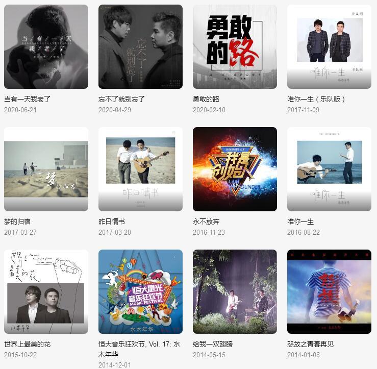 水木年华《共26张音乐专辑(2001-2020)》打包合辑mp3版-百度网盘下载-江城亦梦