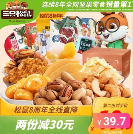 【7.30推品1】【三只松鼠_零食大礼包】网红小吃休闲食品饼干薯片充饥夜宵整箱