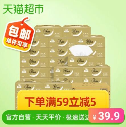 【7.30推品3】洁云抽纸系列 3层30包 整箱纸巾
