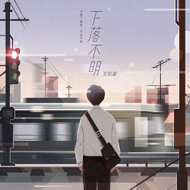 王巨星《下落不明》小众音乐专题系列-下载