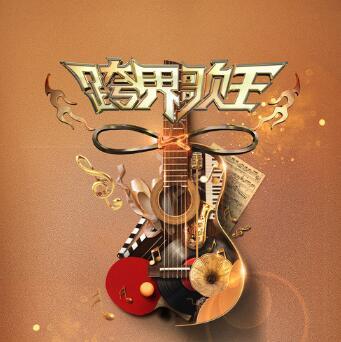 2020《跨界歌王5》[第1-5期][音乐竞技节目歌单mp3合辑]百度云网盘下载-江城亦梦
