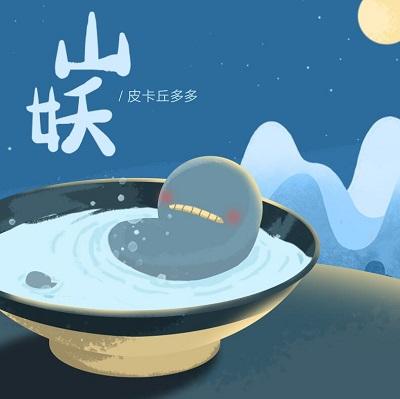 皮卡丘多多《山妖》热门翻唱单曲-高品质MP3-下载