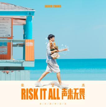 张杰《Risk It All 声来无畏》音乐专辑-百度网盘下载-江城亦梦