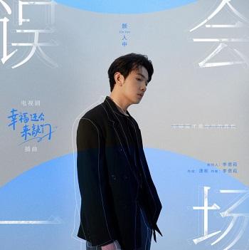 颜人中《误会一场》小众音乐专题系列-下载