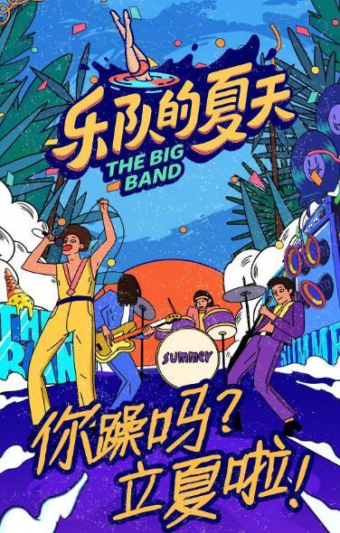 2020《乐队的夏天2》[第1-15期][音乐竞技节目歌单mp3合辑]百度云网盘下载-江城亦梦