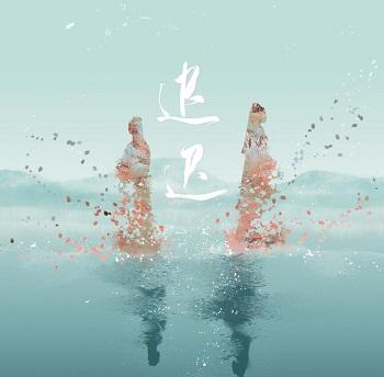 银临《迟迟》小众音乐专题系列-下载