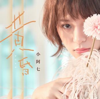 小阿七《黄昏》热门翻唱单曲-高品质MP3-下载