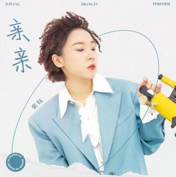 张钰《亲亲》热门翻唱单曲-高品质MP3-下载