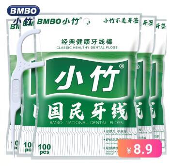 【8.2推品2】小竹经典牙线棒 超细家庭装随身安全牙签便携剔牙线棒