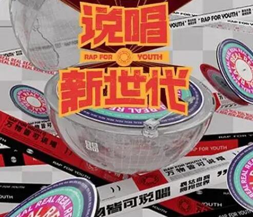 2020《说唱新世代》[第1-11期][音乐竞技节目歌单mp3合辑]百度云网盘下载-江城亦梦