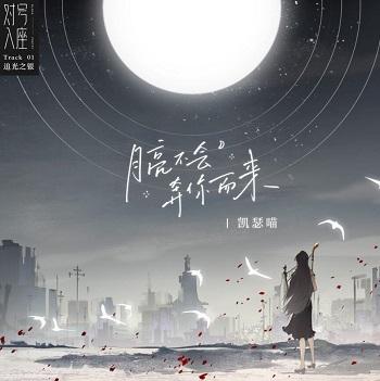 凯瑟喵/chat:chat《月亮不会奔你而来》小众音乐专题系列-下载