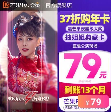 【8.6推品3】芒果TV 年卡13个月 只需79元