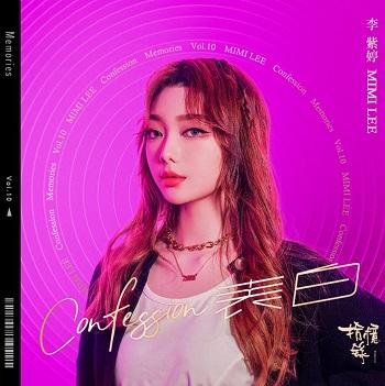 李紫婷《表白》热门翻唱单曲-高品质MP3-下载