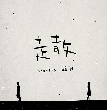 Morris赖仔《走散》小众音乐专题系列-下载