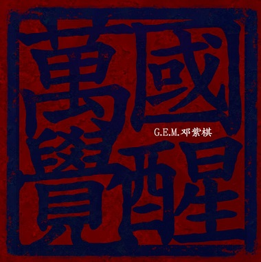 G.E.M.邓紫棋《万国觉醒》高品质音乐mp3-百度网盘下载-江城亦梦