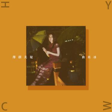 曲肖冰《厚颜无耻》[FLAC无损音乐+高品质mp3]-歌词-百度网盘下载-江城亦梦