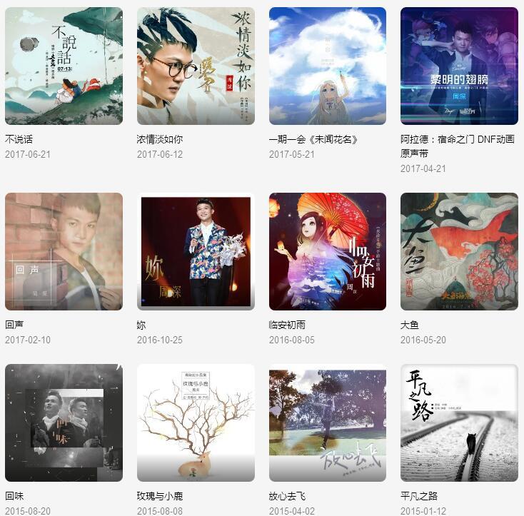 周深《共76张音乐专辑(2014-2020)》打包合辑mp3版-百度网盘下载-江城亦梦