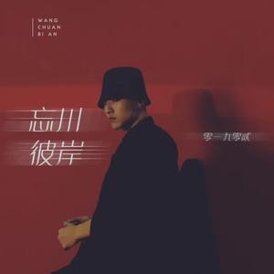 零一九零贰《忘川彼岸》小众音乐专题系列-下载