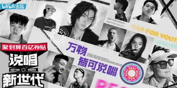 【音乐热点】B站《说唱新世代》新颖说唱|引领时尚,你喜欢吗?