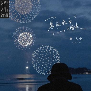 颜人中《夏夜最后的烟火》小众音乐专题系列-下载