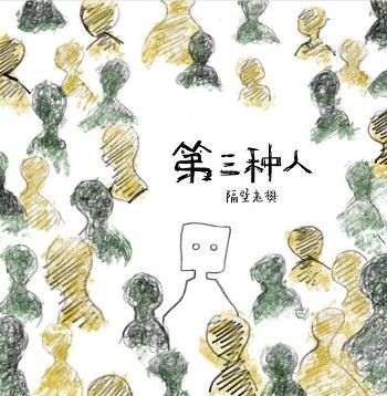 隔壁老樊《第三种人》小众音乐专题系列-下载