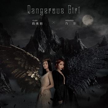段奥娟 / NINEONE #《Dangerous Girl》高品质音乐mp3-百度网盘下载-江城亦梦