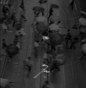 en《代名词》小众音乐专题系列-下载