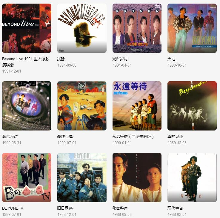 BEYOND《共108张音乐专辑+单曲(1986-2017)》打包合辑mp3版-百度网盘下载-江城亦梦