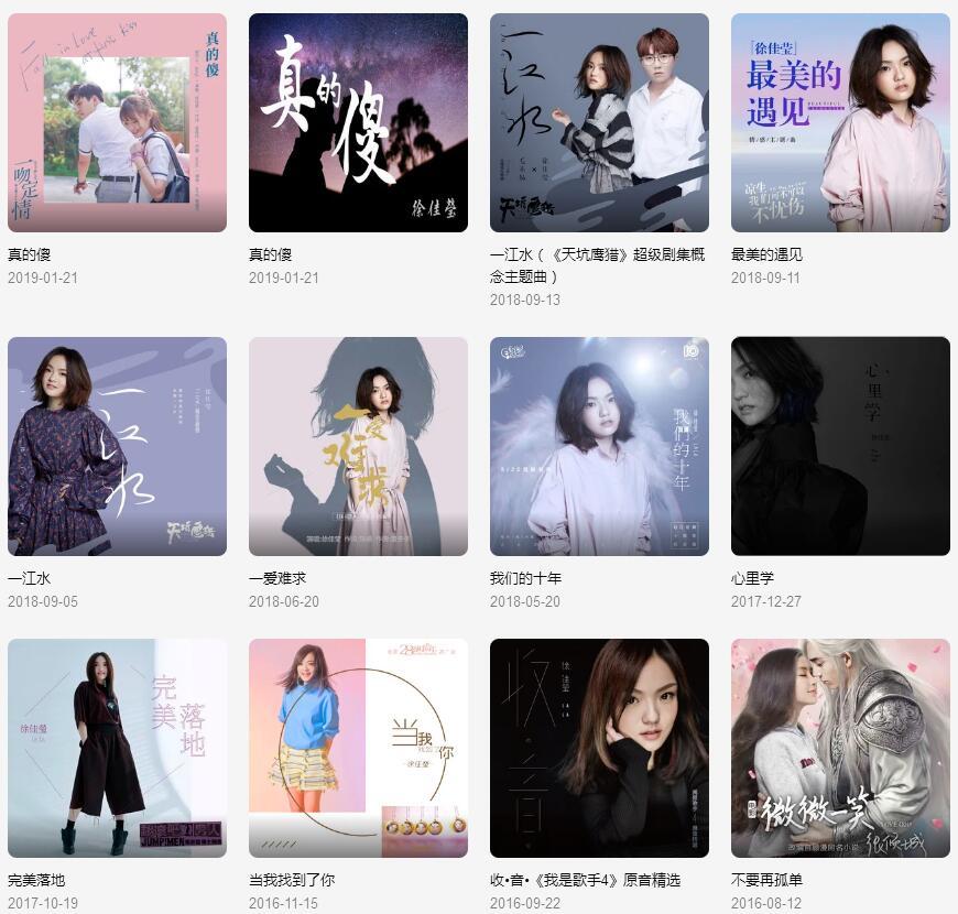 徐佳莹《共41张音乐专辑+单曲(2008-2020)》打包合辑mp3版-百度网盘下载-江城亦梦