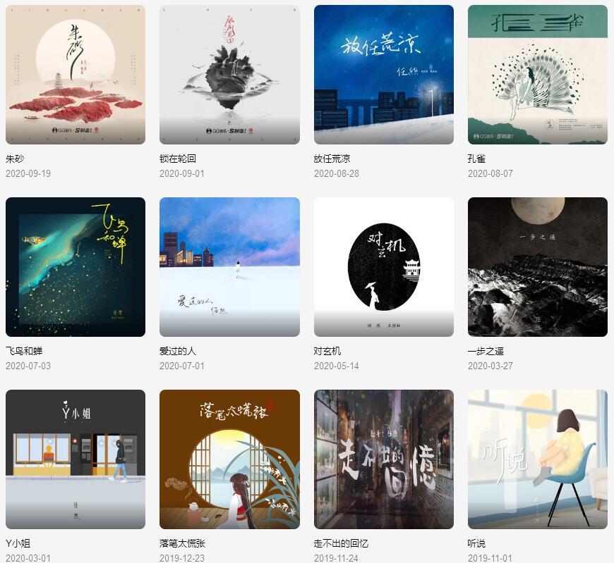 任然《共79张音乐专辑+单曲(2011-2020)》打包合辑mp3版-百度网盘下载-江城亦梦