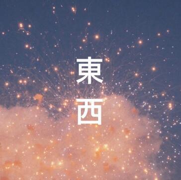 蓝心羽《东西》热门翻唱单曲-高品质MP3-下载