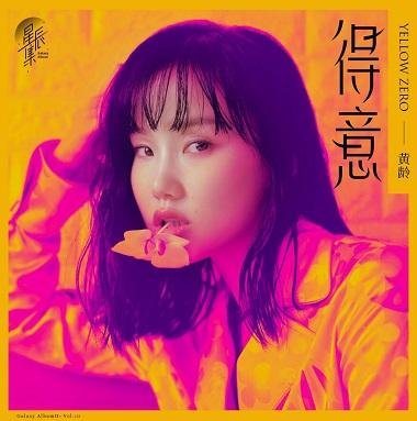 黄龄《得意》[FLAC无损音乐+高品质mp3]-歌词-百度网盘下载-江城亦梦