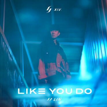 林俊杰《Like You Do 如你》音乐EP专辑-百度网盘下载-江城亦梦