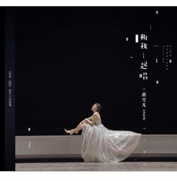 蒋雪儿《爱河》热门翻唱单曲-高品质MP3-下载