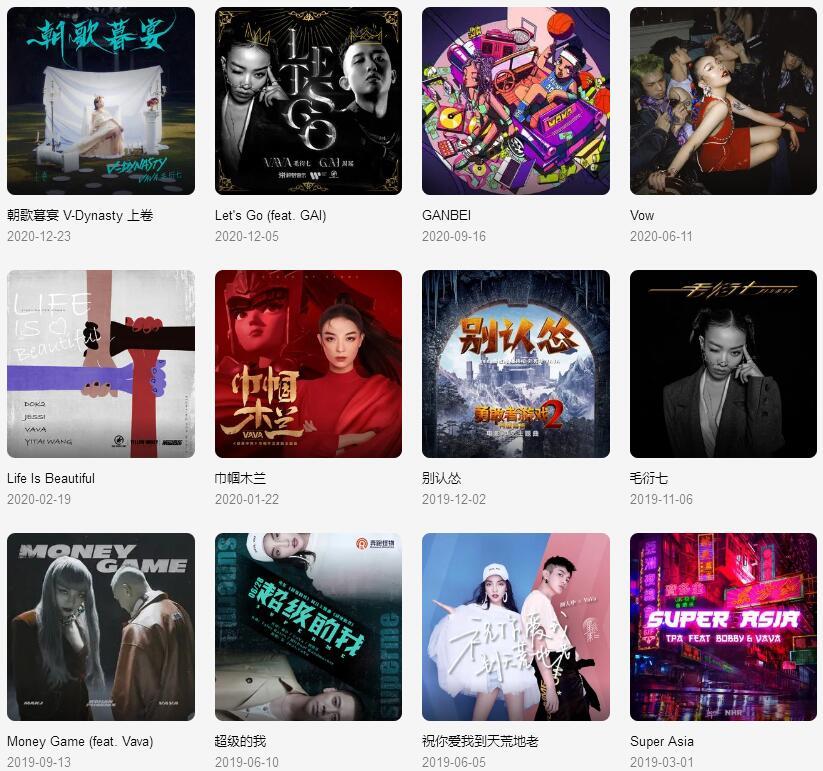 VaVa毛衍七《共40张音乐专辑+单曲(2013-2020)》打包合辑mp3版-百度网盘/阿里云盘下载-江城亦梦