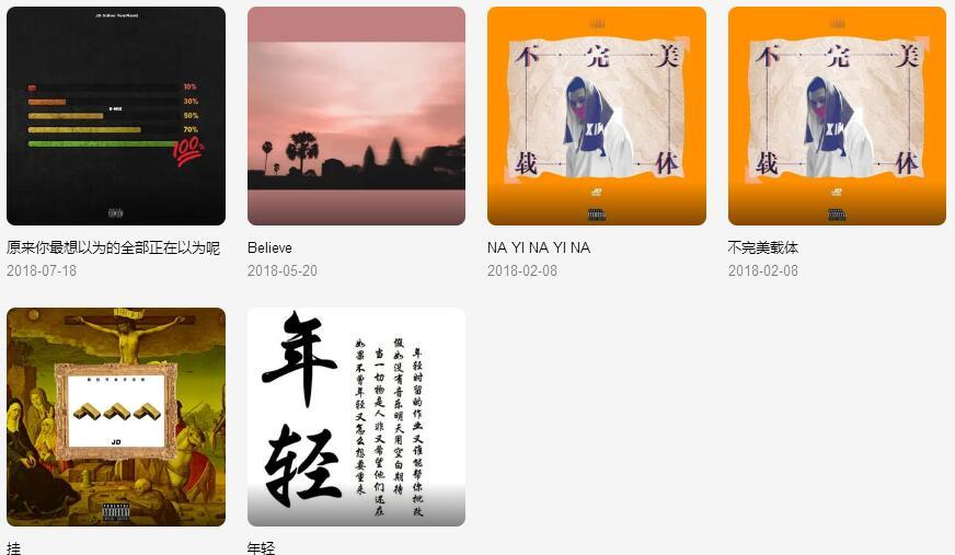 JD华明杰《共33张音乐专辑+综艺参赛曲目(2015-2020)》打包合辑mp3版-百度网盘下载-江城亦梦