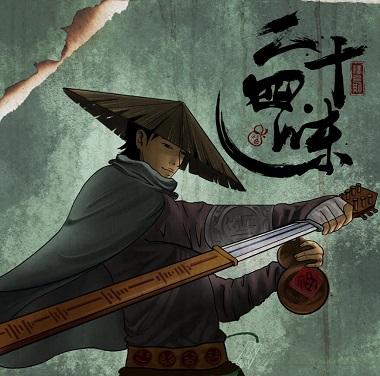 福克斯《二十四·味》说唱专题系列-下载-江城亦梦